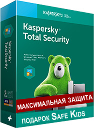 Kaspersky Total Security (premium) на 2ПК, 1 год