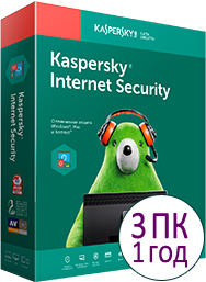 Kaspersky Internet Security на 3 ПК, 1 год