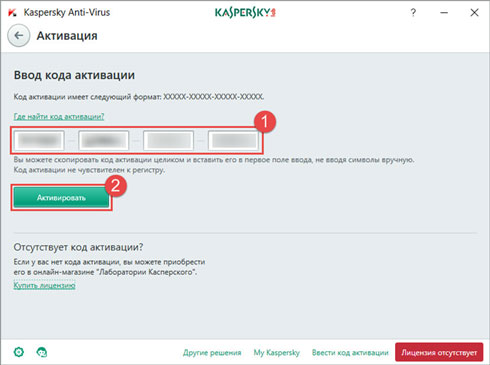 Активация Антивируса Касперского 2018