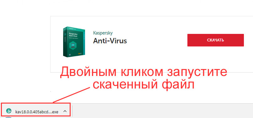 Активация Kaspersky Anti-Virus шаг 1