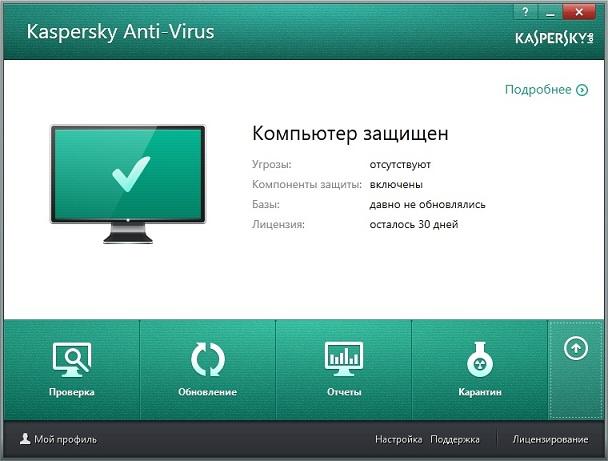 Антивирус Касперского 2009 Ключи Активации Ключей